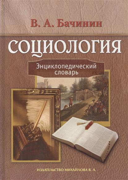 Социология Энциклопедический словарь