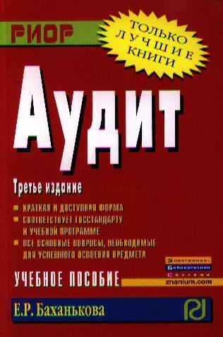 Баханькова Е. Аудит. Учебное пособие. Третье издание