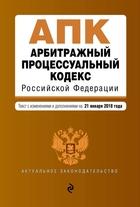 Арбитражный процессуальный кодекс Российской Федерации. Текст с изменениями и дополнениями на 21 января 2018 г.