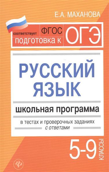 Подготовка к ОГЭ. Русский язык. Школьная программа в тестах и проверочных заданиях с ответами. 5-9 классы