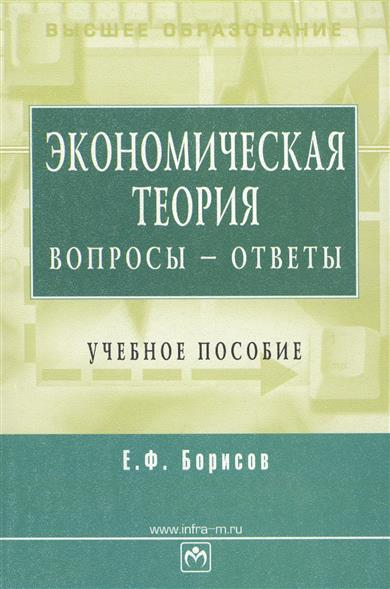 Борисов Е. Экономическая теория Вопросы - ответы десятое королевство пазл для малышей совушка