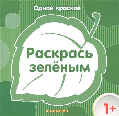 Савушкин С. (ред.) Раскрась зеленым савушкин с ред стройка