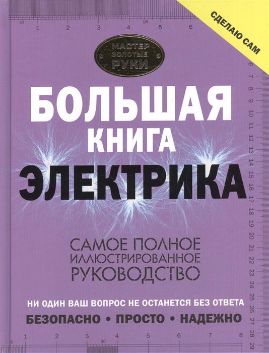 Жабцев В. Большая книга электрика. Самое полное иллюстрированное руководство очень специальная теория относительности иллюстрированное руководство