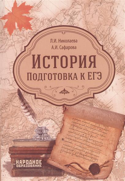 История. Подготовка к ЕГЭ. Учебно-методическое пособие