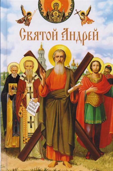Святой Андрей