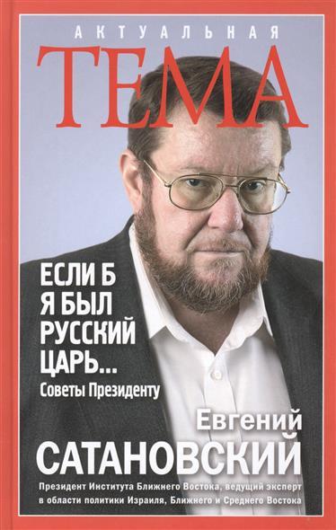 Сатановский Е. Если б я был русский царь. Советы Президенту роуз б если бы бог был человеком