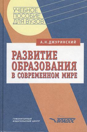 Развитие образования в современном мире. Учебное пособие. 2-е издание, исправленное и дополненное