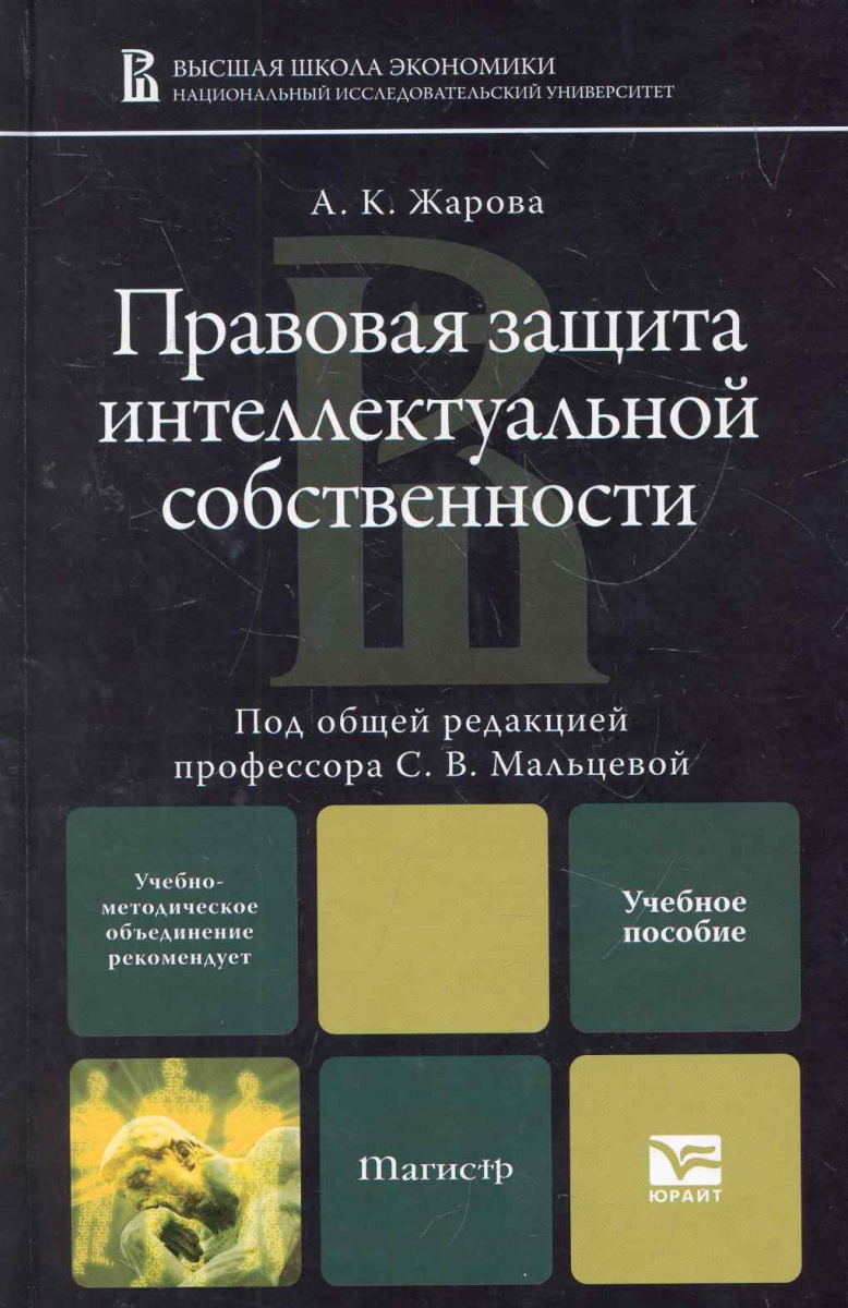 юридическая защита интеллектуальной собственности