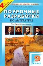 Золотарева И. ПШУ 9 кл Литература художественная литература для 9 лет