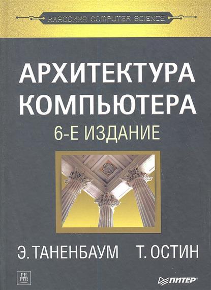 Таненбаум Э., Остин Т. Архитектура компьютера. 6-е издание э таненбаум архитектура компьютера cd rom