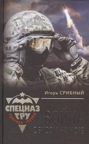 Срибный И. Война с видом на море книги эксмо война с видом на море