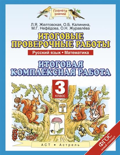 Итоговые проверочные работы. Русский язык. Математика. Итоговая комплексная работа. 3 класс