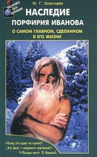 Золотарев Ю. Наследие Порфирия Иванова О самом главном, сделанном в его жизни иванова ю дерево для всех