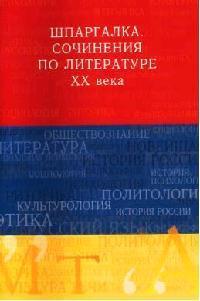 Шпаргалка Сочинения по литературе 20 века