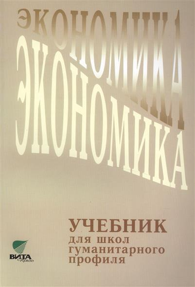 Экономика. Учебник для школ гуманитарного профиля. 10-11 классы. 10-е издание