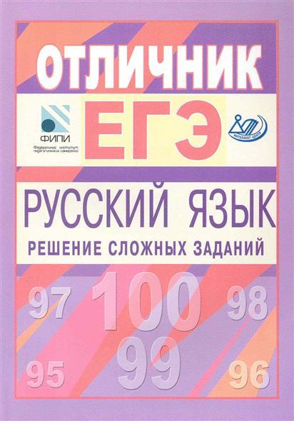 Отличник ЕГЭ Русский язык Решение сложных задач