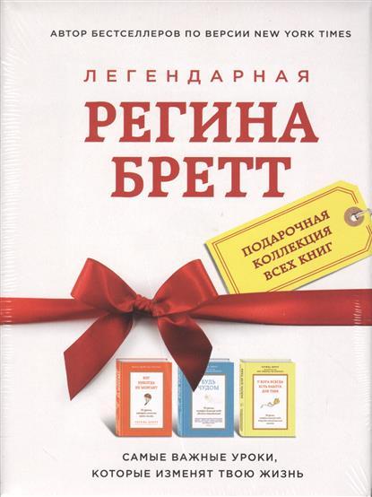 Бретт Р. Легендарная Регина Бретт (комплект из 3 книг) джен бретт шапка