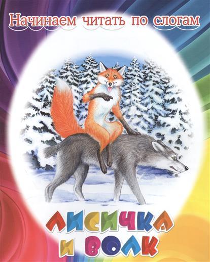 Лисичка и волк. Русская народная сказка