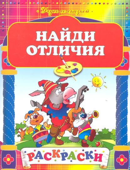 Чайчук В. (худ.) Найди отличия знаки отличия в минске