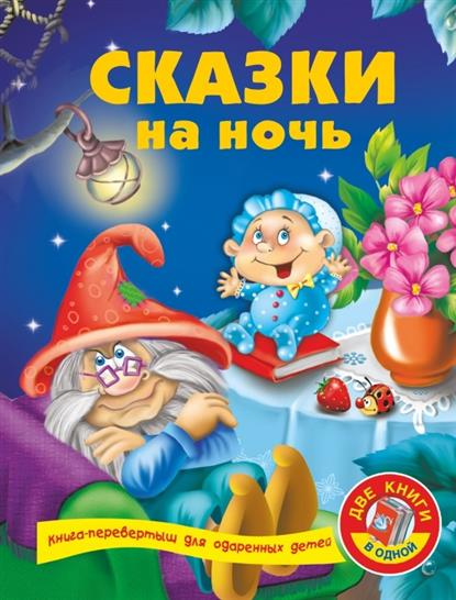 Дмитриева В. (сост.) Сказки на ночь + Развивающая книга малыша. Две книги в одной книги энас книга букашкины сказки