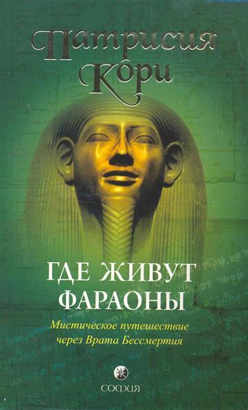 Где живут фараоны Мистическое путешествие через Врата