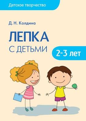 Лепка с детьми 2-3 лет