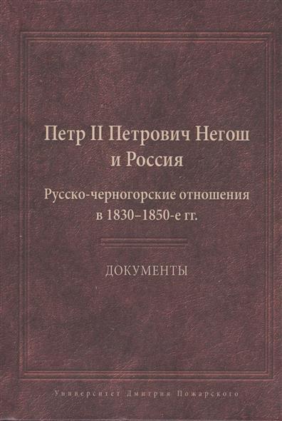 Петр II Петрович Негош и Россия. Русско-черногорские отношения в 1830-1850-е гг. Документы