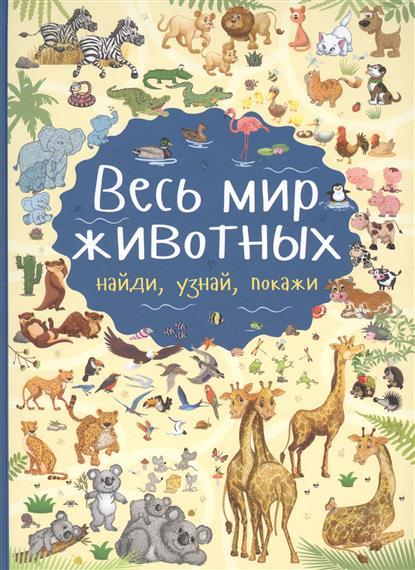 Доманская Л. Весь мир животных л в доманская весь мир животных isbn 978 5 17 100127 8
