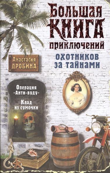 Большая книга приключений охотников за тайнами. Операция