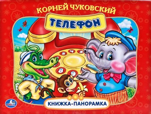 Чуковский К. Телефон. Книжка-панорамка телефон