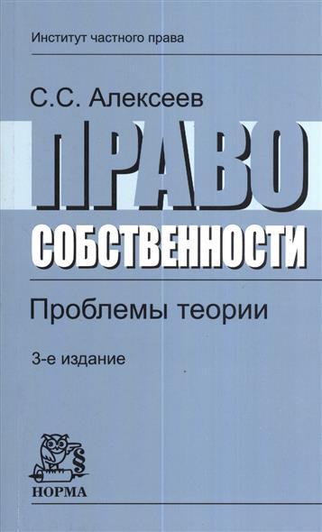 Право собственности. Проблемы теории. 3-е издание, переработанное и дополненное