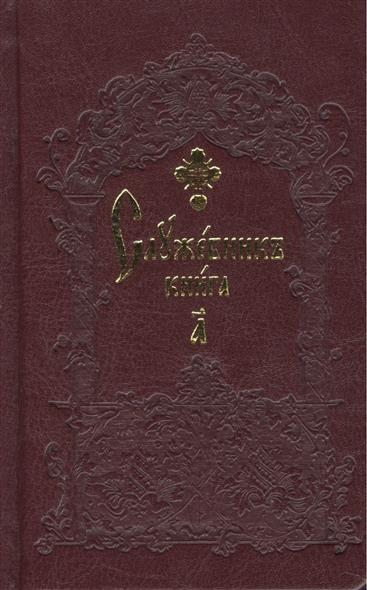 Служебник карманный (комплект из 2 книг)