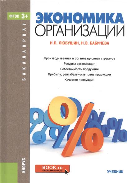 Любушин Н., Бабичева Н. Экономика организации. Учебник цены