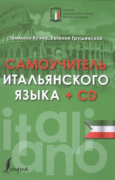 Буэно Т., Грушевская Е. Самоучитель итальянского языка (+CD) e mu cd rom