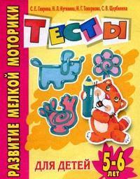 Развитие мелкой моторики руки Тесты для детей 5-6 лет