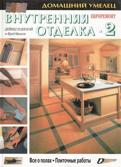 Внутренняя отделка 2 Все о полах Плиточные работы Евроремонт