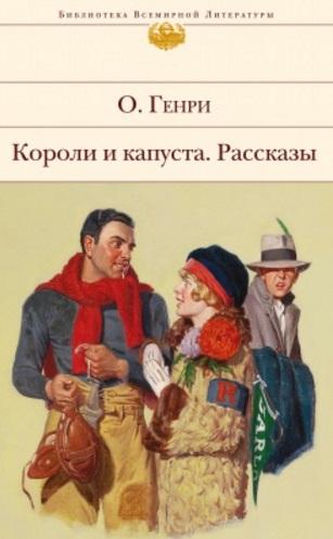 Генри О. Короли и капуста. Рассказы