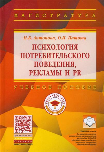 Психология потребительского поведения, рекламы и PR. Учебное пособие