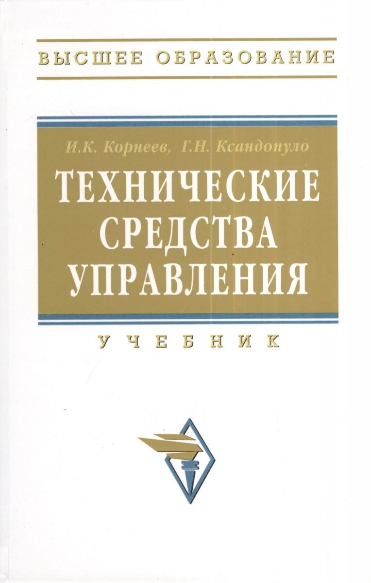 Корнеев И., Ксандопуло Г. Технические средства управления. Учебник