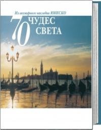 70 чудес света Из всемирного наследия ЮНЕСКО