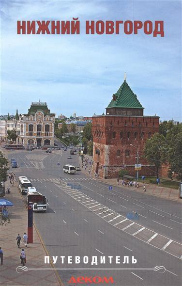 Гройсман Я. и др. Нижний Новгород. Путеводитель
