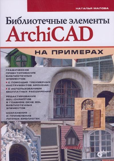 Малова Н. Библиотечные элементы ArchiCAD на примерах элементы исследования операций