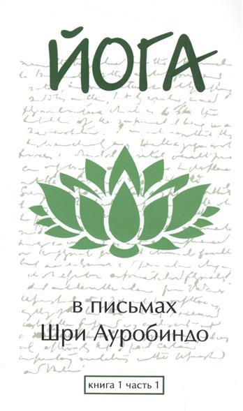 Йога в письмах. Книга 1. Часть1