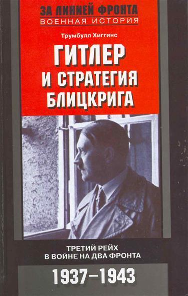 Гитлер и стратегия блицкрига Третий рейх в войне...
