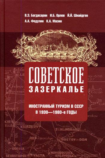 Советское зазеркалье Иностранный туризм в СССР…