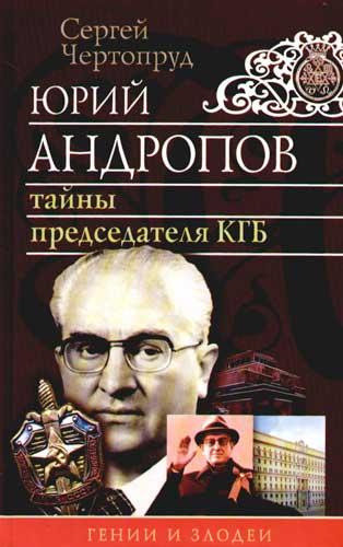Юрий Андропов Тайны председателя КГБ