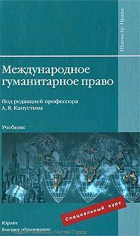 Международное гуманитарное право Уч.