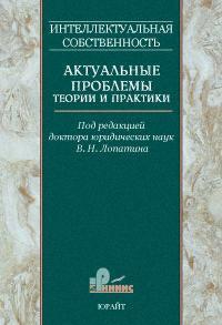 Интеллектуальная собственность Актуальные пробл. теории и практ. т.1
