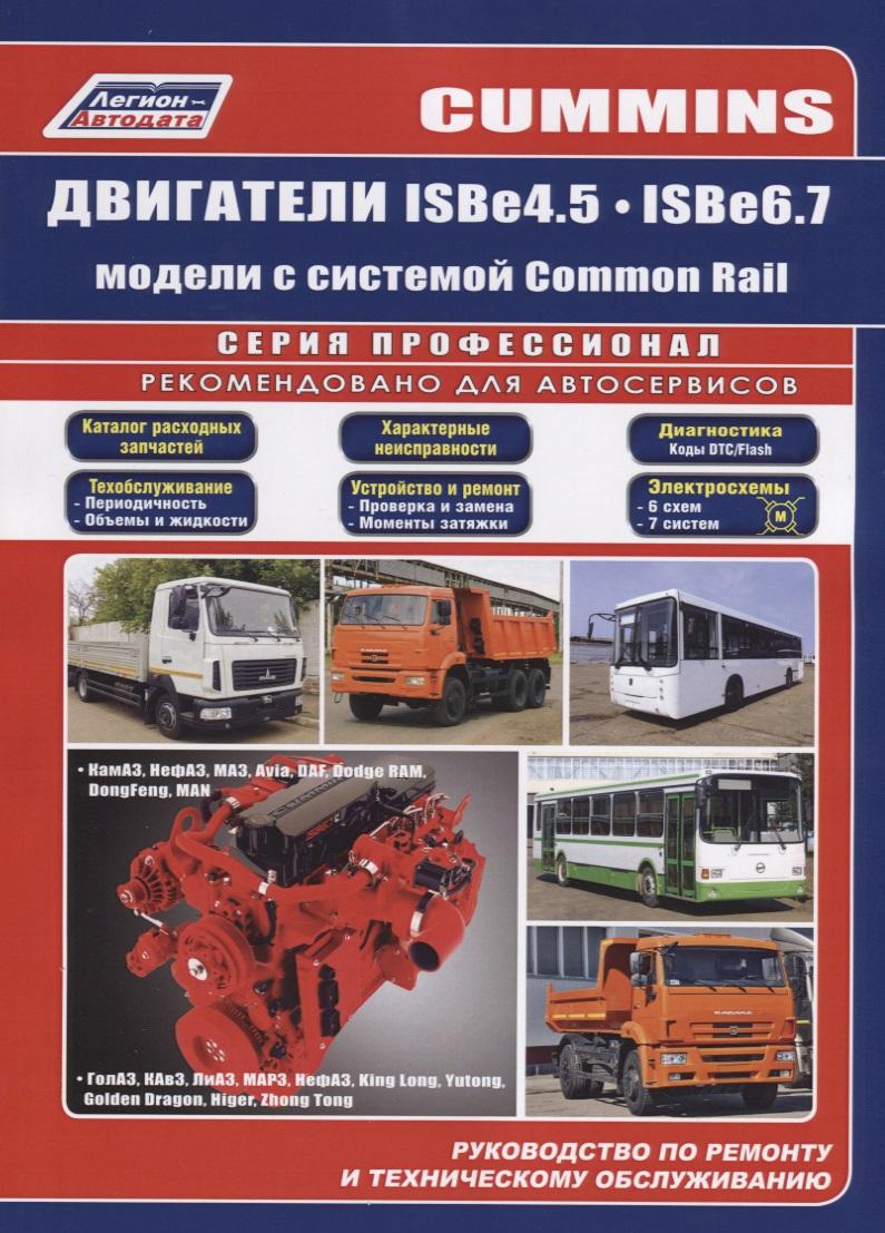 Cummins двигатели ISB4.5, ISB6.7 с системой Common Rail. Руководство по ремонту и техническому обслуживанию common rail injector extractor remover puller set for mercedes