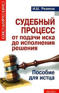 Судебный процесс от подачи иска до исполн. решения